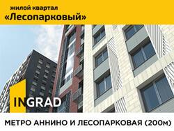 Квартиры в Москве с видами на лес от 3 млн руб. Скидки до 5%. Ипотека от 6%